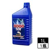 國光牌 9000SM車用機油1L (10W40)【愛買】