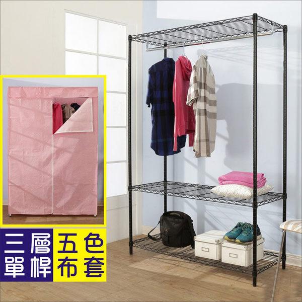 鐵力士架【澄境】(120x45x180) 黑烤漆強鐵力士強固型附布套三層單桿衣櫥/層架/角架/鐵架 I-DA-WA021BK