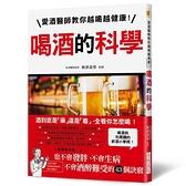 喝酒的科學(愛酒醫師教你越喝越健康.不會發胖.不會生病.不會酒醉難受的43個訣竅)