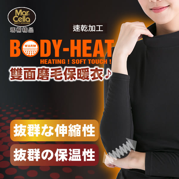 瑪榭 雙面磨毛輕量小高領保暖衣 發熱衣