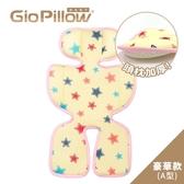 韓國 GIO Pillow 超透氣涼爽推車座墊/豪華款(附護頭枕)-香草星星A型(褲型)[衛立兒生活館]