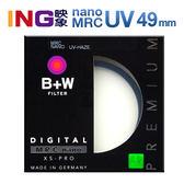 【24期0利率】B+W 49mm XS-PRO MRC nano UV   捷新公司貨 贈B+W濕式拭鏡紙