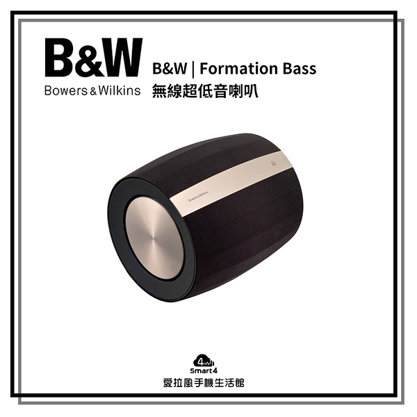 【台中愛拉風│B&W專賣店】 Bowers & Wilkins Formation BASS 無線重低音喇叭