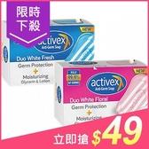 土耳其 ACTIVEX 雙效潔膚保濕皂(90g) 款式可選【小三美日】原價$79