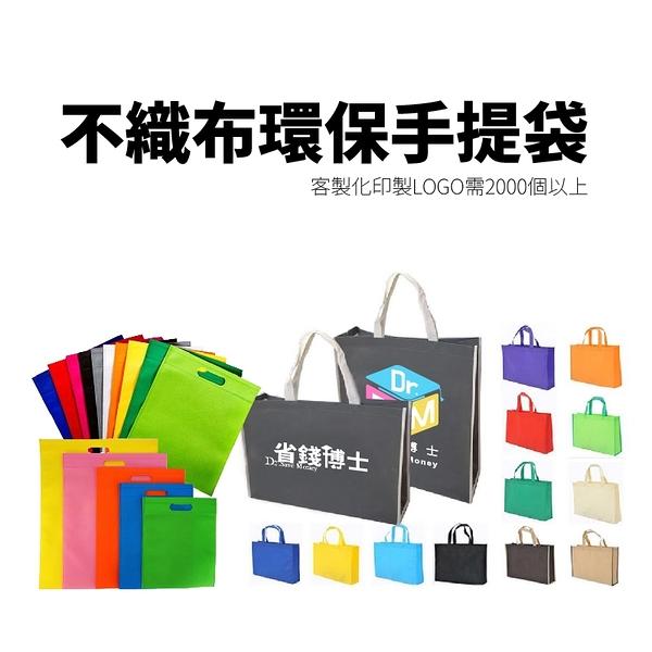 [預購商品]40*30cm不織布環保提袋-5$-可客製化-LOGO及特殊尺寸需訂購-(訂購需2000以上)