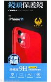 (現貨免運)iPhone11全覆蓋鏡頭保護鏡