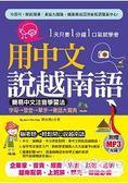 用中文說越南語 簡易中文注音學習法(附贈MP3)