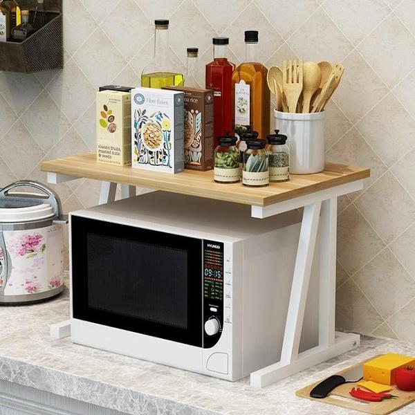 廚房置物架微波爐架子烤箱收納家用雙層臺面桌面電飯鍋櫥櫃調料架【618店長推薦】