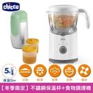 【冬季限定】chicco-多功能食物調理機+多功能不鏽鋼保溫罐(附食物保存盒)