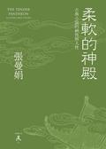 (二手書)柔軟的神殿:古典小說的神性與人性(精裝)
