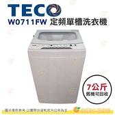 含拆箱定位+舊機回收 東元 TECO W0711FW 定頻 單槽 洗衣機 7kg 公司貨 不鏽鋼內槽 7種洗衣行程