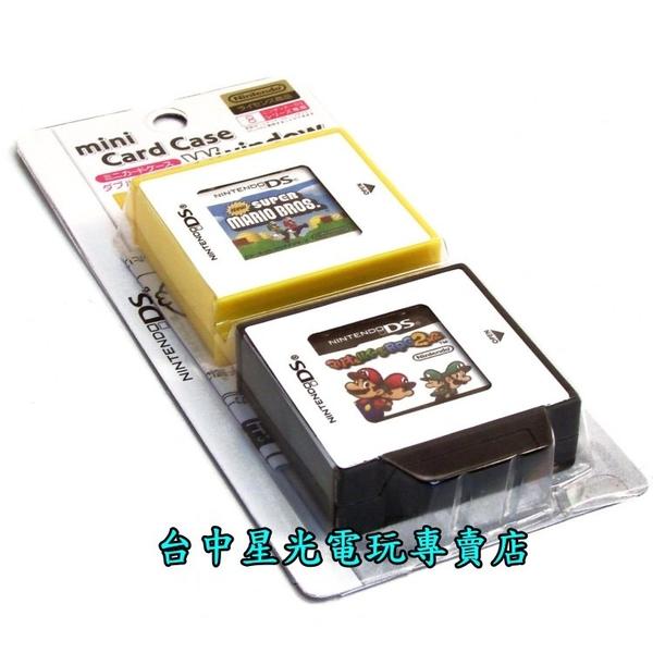 【NDSL週邊】☆ 任天堂卡匣盒 2片裝 2入 卡帶收納盒 遊戲卡匣盒 卡盒 ☆全新品 【台中星光電玩】
