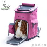 貓狗便攜背包不變形寵物外出雙肩背包貓包泰迪狗包寵物旅行袋用品優家小鋪 igo
