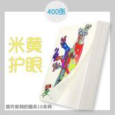 618大促維克多利400張本色護眼紙米黃圖畫本繪畫本小學生畫畫本美術本兒童繪
