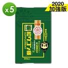【新紅薑黃先生】美顏升級版30顆 x5包