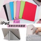 超薄 純色柔軟 防摔 保護套 iPad ...