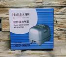 [ 河北水族 ]HAILEA-海利【強力鼓風機ACO-9820】打氣幫浦/打氣機/空氣馬達 (免運費)