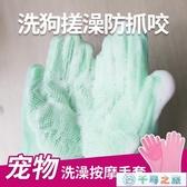 寵物狗狗貓咪洗澡手套工具泰迪金毛搓澡按摩刷子防抓咬清潔工具