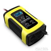 汽車電瓶充電器12v伏摩托車充電器全智慧自動修復型蓄電池充電機 秋季新品