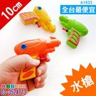 A1622☆玩具水槍_10cm#高壓水槍#玩具水槍#玩沙組#挖沙#游泳圈#水桶#戲水玩具#沙灘組