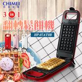 【CHIMEI奇美】 三合一多功能翻轉鬆餅機 HP-07AT0B