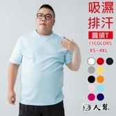 【男人幫】T0416*MIT 台灣製【素面吸溼排汗衫快速】紅色/桃紅/粉紅/桔色/灰色