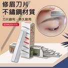 修眉刀片進口 10片 不鏽鋼合金剃眉刀 刮眉刀片 鋒利剃毛刀耐用 NailsMall
