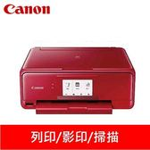 Canon PIXMA TS8170 多功能相片複合機【登入送相片紙】