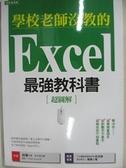 【書寶二手書T1/電腦_BZI】學校老師沒教的Excel最強教科書:解決你業務量過多、對數字不拿手、