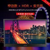 液晶熒幕 11.6寸HDR便攜式顯示器HDMI PS4 xbox switch游戲顯示器 電腦副屏LD