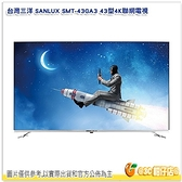 含安裝 不含視訊盒 台灣三洋 SANLUX SMT-43GA3 43型 4K電視 聯網電視 高清液晶電視