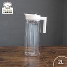 聯府百樂TRITAN冷水壺2L果汁壺茶壺開水壺LEU20-大廚師百貨