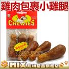 ◆MIX米克斯◆沛貝兒.3.5吋純雞肉包裹小雞腿(3入)