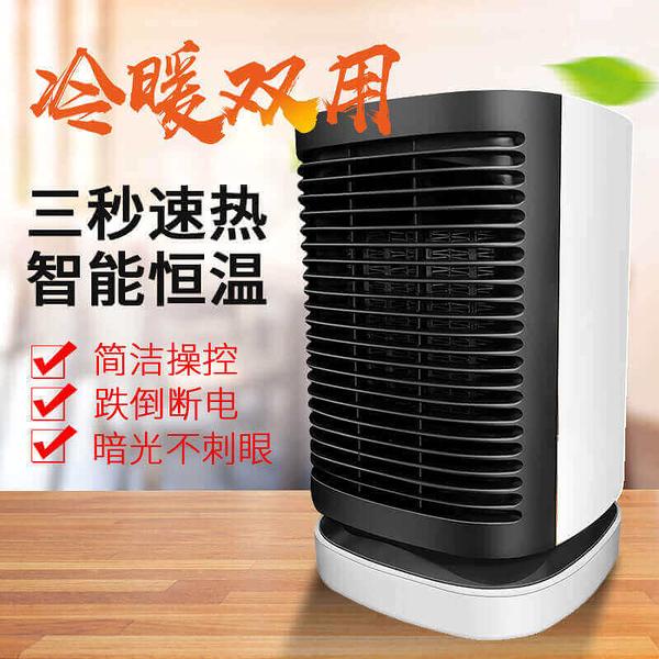 【獨愛情趣用品】小太陽節能旋轉省電速熱取暖冷風扇電暖器(白)速熱暖氣器 電暖爐 暖風扇