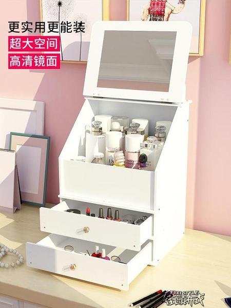 化妝品收納盒帶鏡子梳妝台護膚品儲物盒抽屜式化妝盒  【快速出貨】