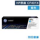 原廠碳粉匣 HP 藍色高容量 CF401...