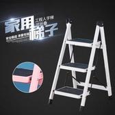 梯子家用折疊梯凳多功能扶梯加厚鐵管踏板室內人字梯三步梯小梯子