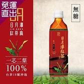 日月潭台茶18號 紅玉紅茶(無糖) 490mlX24瓶/箱【免運直出】
