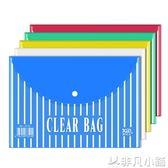 20個 辦公按扣透明文件袋 A4塑料文件資料檔案袋收納袋學生試捲袋     非凡小鋪