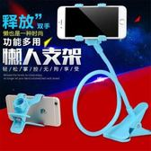 懶人手機支架 床頭手機支架 解放雙手6.3寸內手機通用直播神器