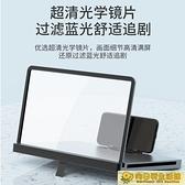 熒幕放大器 手機屏幕便捷放大器高清大屏超清藍光懶人支架視頻投影 向日葵