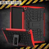 輪胎紋系列 HUAWEI MediaPad M5 10.8吋 保護套 華為 M5 10.8 保護殼 矽膠套 硬殼 平板殼外殼 防摔 支架