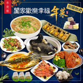 【預購+現貨-大口市集】2020闔家歡樂開運年菜5-8人份(10品組)
