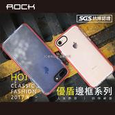 【ROCK優盾系列】iPhone7 / 7 Plus蘋果TPU全包透明防摔手機殼空壓矽膠軟套硬潮流 鏡頭加高防護