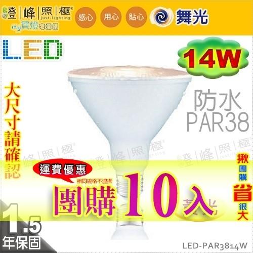 【舞光LED】LED-E27 PAR38 14W。黃光 防水IP65 團購 替代傳統PAR #LED-PAR3814W【燈峰照極】