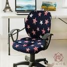 辦公椅套座椅套電腦椅轉椅座套升降椅套罩通用【櫻田川島】