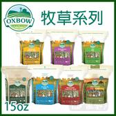 《美國OXBOW》牧草系列-(共7款)15oz/小動物專用