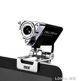 台式電腦直播攝像頭帶麥克風USB免驅高清可外接筆記本家用外置攝像頭 樂活生活館