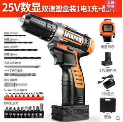 食尚玩家  25V數顯 雙速鋰電鑽家用電動螺絲刀 1電1充 配件