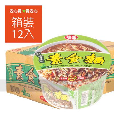 【味王】巧食齋素食麵,12碗/箱,全素,不添加防腐劑,平均單價21.58元